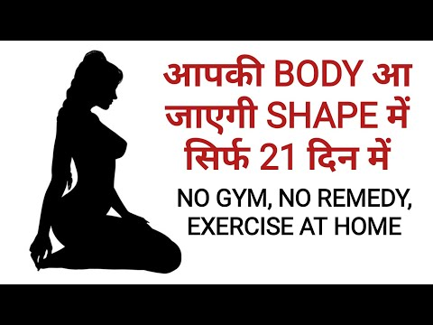 Simple Exercises to Shape Your Body at Home |  NO GYM। NO REMEDY