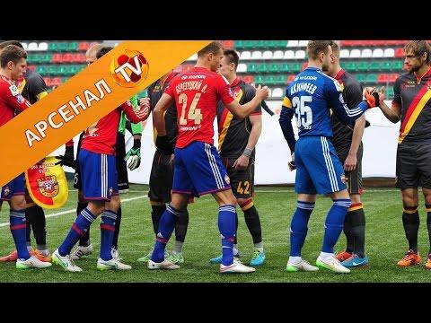 «Арсенал» - «ЦСКА» 1:4. Как это было