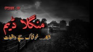 Urdu Horror Story | منگلا ڈیم |Burhi Chudail | Khofnak Jinnat Ke Waqyat | West Bangal Story