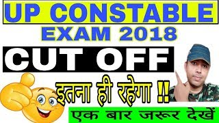 CUT OFF,UP Police Constable 2018 cut off,UP Constable CUT OFF 2018,Up police expected cut off