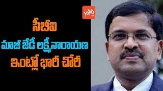 సీబీఐ మాజీ జేడీ లక్ష్మీనారాయణ ఇంట్లో చోరీ Robbery In CBI JD Lakshmi Narayana House