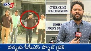 వర్మకు సీసీఎస్ బ్రేక్..! | RGV's CCS Police Interrogation Postponed