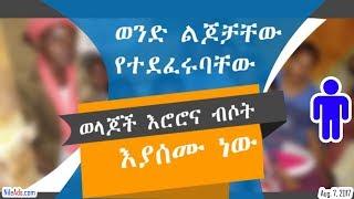 Ethiopia: በአዲስ አበባ ወንድ ልጆቻቸው የተደፈሩባቸው ወላጆች እሮሮና ብሶት እያሰሙ ነው - Ethiopia Social - VOA