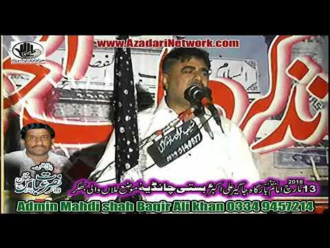 Zakir Nasir Notak || Majlis 13 March 2018 (Jalsa Nusrat Chandio) || thumbnail