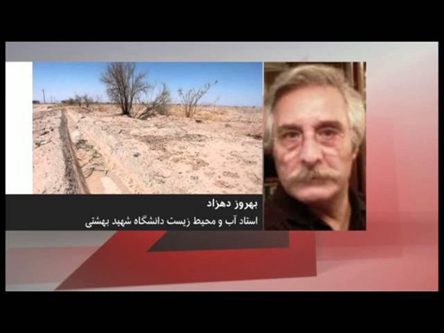 صفحه دو: بحران آب در ایران