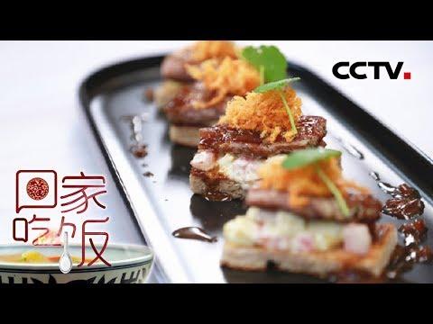 陸綜-回家吃飯-20190517 果香芝士排骨吐司沙律牛肉