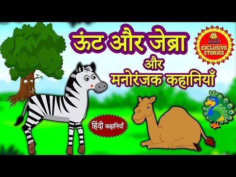 ऊंट और जेब्रा - Hindi Kahaniya for Kids | Stories for Kids | Moral Stories for Kids | Koo Koo TV thumbnail