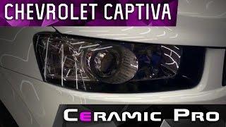 Результат обработки Chevrolet Captiva составами Ceramic Pro