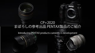 CP+2020 まぼろしの参考展示PENTAX製品 ---Introducing PENTAX products currently in development---