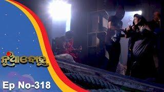 Nua Bohu | Full Ep 318 | 21st July 2018 | Odia Serial - TarangTV