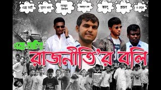 Rajniti'r Boli || রাজনীতি'র বলি || New Bangla political shortfilm || Marbel Media