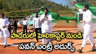 హెలికాప్టర్ నుండి పవన్ ఎంట్రీ చేస్తే బిత్తరపోతారు..Pawan Kalyan Helicopter Dynamic Entry | BM News