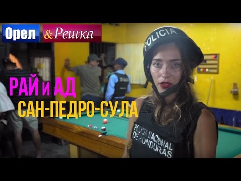 Орел и решка. Рай и Ад - Адский  Сан-Педро-Сула | Гондурас  (1080p HD)
