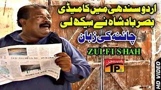 Chaina Ki Zaban Sekh Li - Zulfi Shah Comedy King And Funny Video - Tp Sindhi