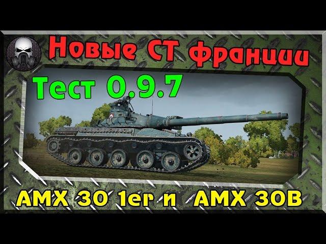 Новые СТ франции AMX 30 1er и AMX 30B (пробуем в деле). Стрим по тесту 0.9