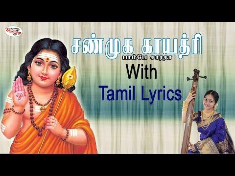 Shanmuga Gayatri Mantra with Tamil Lyrics sung by Bombay Saradha