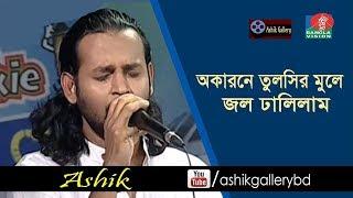 Download অকারনে তুলসির মুলে জল ঢালিলাম I আশিক I Okarone Tulshir Mule Jol Dhalilam I Ashik I Bangla Song 3Gp Mp4