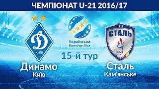 Динамо Киев до 21 : Сталь Каменское до 21