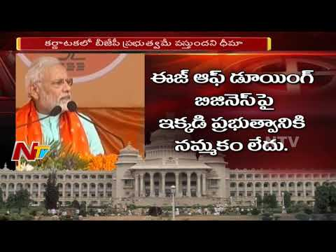 PM Narendra Modi Vs Rahul Gandhi Over Karnataka Assembly Election || BJP Vs Congress || NTV