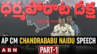 AP CM Chandrababu Naidu speech at Dharma Porata Deeksha | Part 1