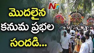 కోనసీమలో మొదలైన కనుమ ప్రభల సందడి | Sankranti Celebrations in Konaseema | NTV