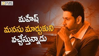Good News For Mahesh Babu Fans About Bharat Ane Nenu Movie!