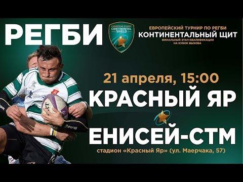 Krasnyi Yar v Enisei STM. Continental Shield 2018