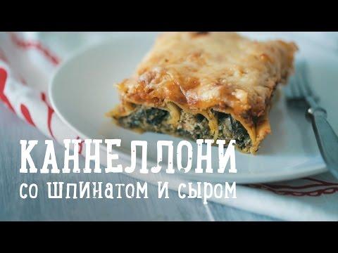 Каннеллони со шпинатом и сыром [Рецепты Bon Appetit]