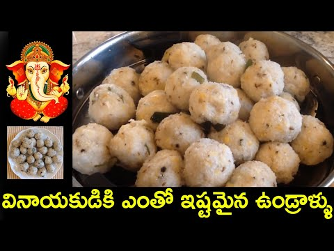Spicy undrallu | Vinayaka chavithi pooja recipes| Prasadam recipe in telugu | Undrallu for festival
