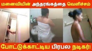 மனைவியின் அந்தரங்கத்தை வெளிச்சம் போட்டுக்காட்டிய பிரபல நடிகர்! | Tamil Cinema