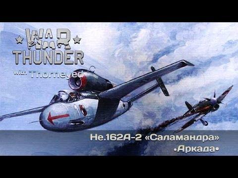 War Thunder   He.162A-2 «Саламандра» — когда у рейха не хватает шекелей