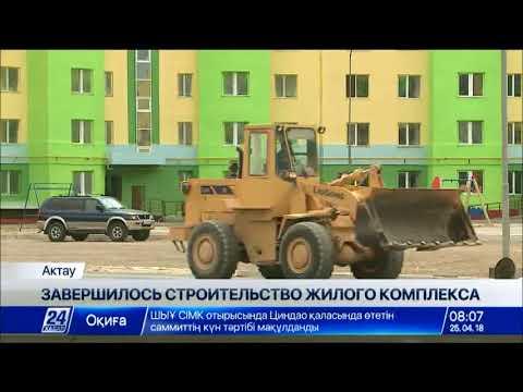 В Актау почти 10 лет строили самый большой в городе жилой комплекс