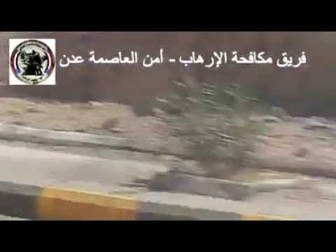 فيديو: وحدة مكافحة الأرهاب في عدن تبث مقطع مصور للحظة قتل ارهابي قبل تفجير نفسه في نقطة تفتيش