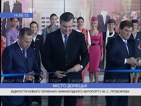 Открытие нового терминала Донецкого аэропорта