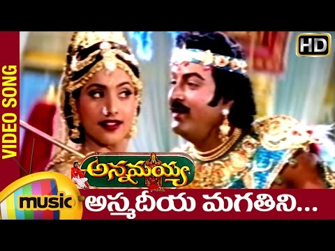 Annamayya Movie Songs - Asmadiya Magatini  Song - Manam Nagarjuna, Ramya Krishnan, Suman video