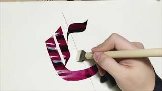 AWESOME MODERN CALLIGRAPHY COMPILTION