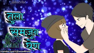 तुला समजून घेणं | Marathi love status | 😔sad |😓 emotional | Best whatsapp status | Planted Brain