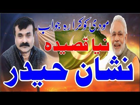 Zakir Qazi Waseem Abbas New Qasida Nishan E Haider 2019
