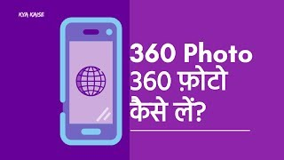 360 Photo on Android. Virtual Shot on your Mobile. Phone se 360 degree photo kaise lete hain? Hindi
