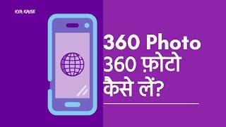 360 Photo on Android. Virtual Shot on your Mobile. Phone se 360 degree photo kaise lete hain? Hindi