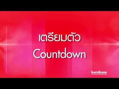 Clip เย้!!! สิ้นปีนี้มา Countdown กับศิลปิน KAMIKAZE แบบยกค่าย