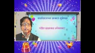 Happy Birthday - Pt. Hridaynath Mangeshkar | 01