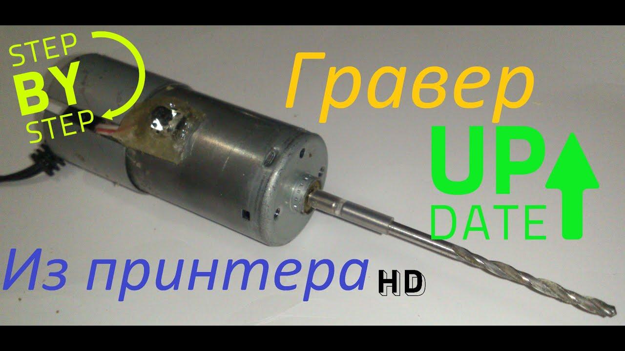 Бормашина/минидрель своими руками на моторе 12 вольт 78