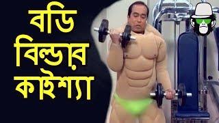 Kaissa Funny Body Builder | Bangla Funny Dubbing 2018