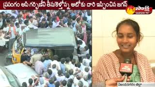 YS Jagan Requests Way for Auto | Pregnant Woman Rajeshwari Face to Face - Watch Exclusive