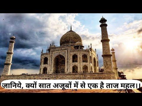 Taj Mahal - Wonder of the World!
