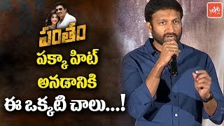 Actor Gopichand Superb Speech at Pantham Movie Theatrical Trailer Launch