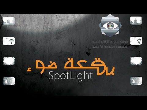 بقعة ضوء الجزء الأول – الحلقة الرابعة