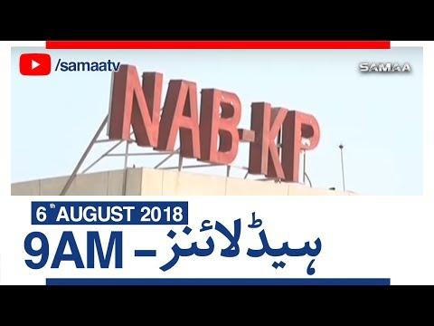 Samaa Headlines | 09 AM | SAMAA TV | 07 August 2018