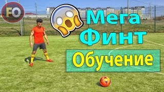 Мега Финт Обучение | Tutorial Amazing Skills ● 2016